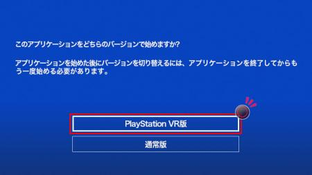 PlayStationVR版選択