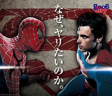 「オッパイダーマンvsスーパーマン棒」オッ立ち続けれるのか競う姿に大草原不可避