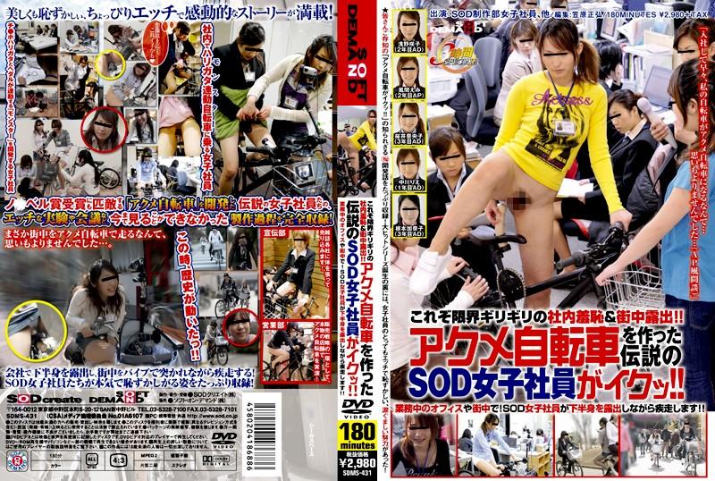 アクメ自転車4