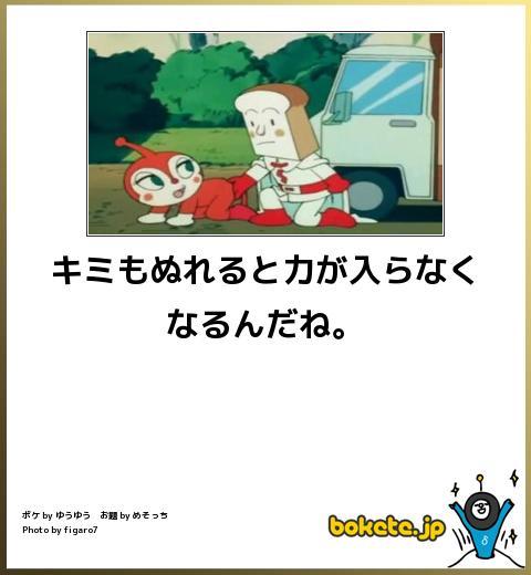 ドキンちゃんエロ画像1