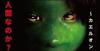 蛙女現る。精子を求めてやってきたエロ蛙をゲコゲコ言わせて返り討ち。のサムネ