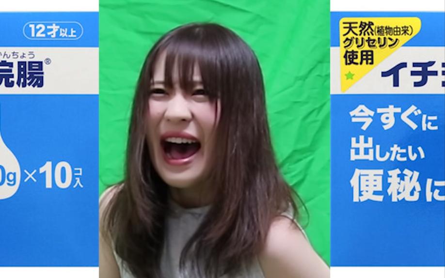 浣腸YouTuberやみんの画像5
