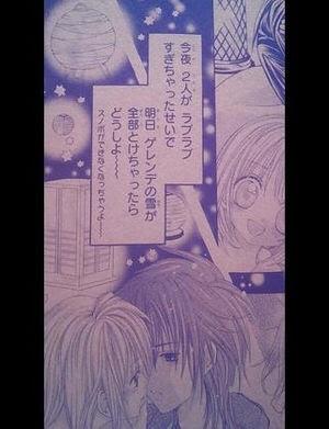 頭がおかしい少女漫画集の画像7