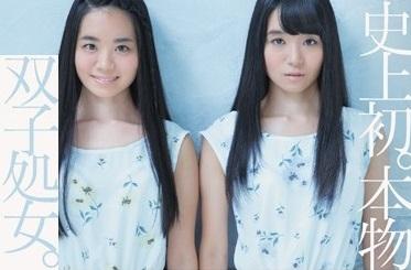 【双子 AV】処女の双子が初めてのおちんちんに大興奮。二人揃って処女喪失記念日。