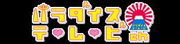 パラダイスTVchロゴ
