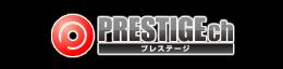 プレステージchロゴ