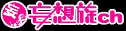 妄想族ロゴ