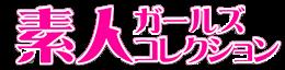 素人ガールズコレクション