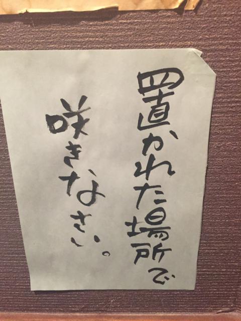 トイレの格言画像6