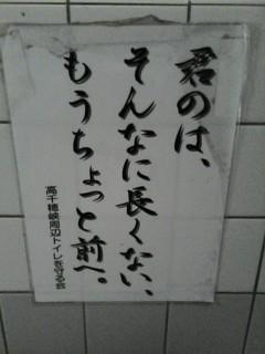 トイレの格言画像