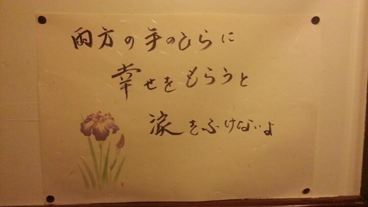 トイレの格言画像10