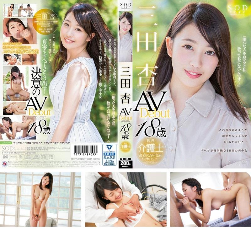 三田杏AV紹介画像