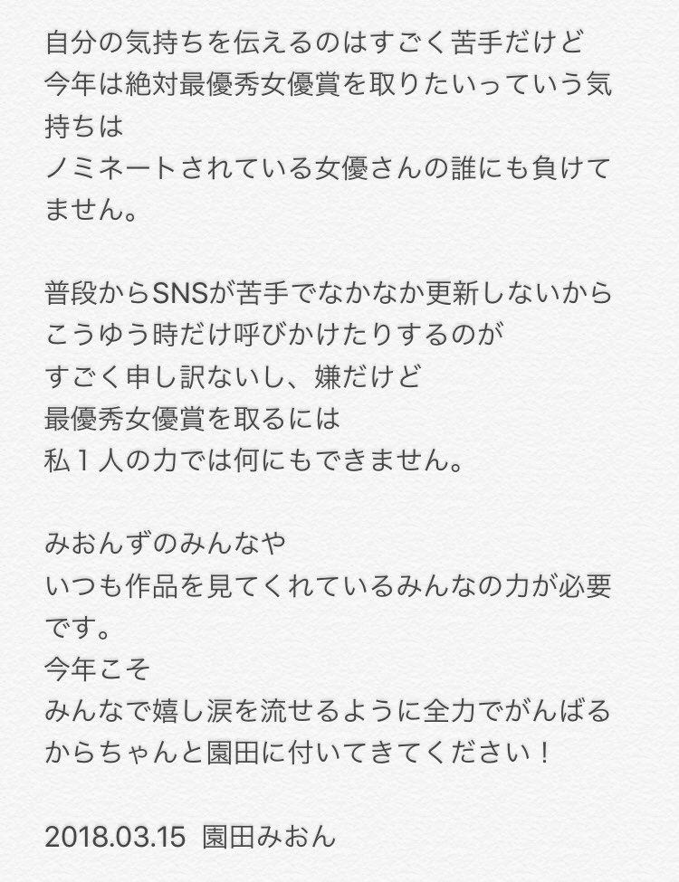 園田みおん メッセージ