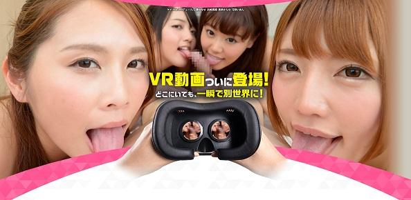 DMM VR TOP 画像