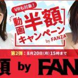 【FANZA】DMM.18の名称がFANZAに変更!VR動画も半額セール!!【8月20日まで】