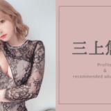 三上悠亜の最強VR動画5選!人気No.1の元国民的アイドルとVRセックス