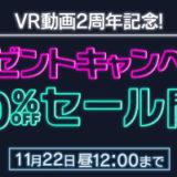 【FANZA セール】今だけVR動画がセール中!買うべき作品は?