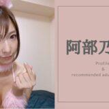 バイセクシャルの阿部乃みくのVR動画はエロい!デビューから半年で100本以上出演はセックスモンスターの証