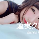 蓮実クレアのおすすめVR動画10選!痴女女優の淫乱テクにM男も大興奮!