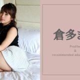 秋田美人倉多まおのVR動画をチェック!こんな美人なのにGカップとは反則じゃね