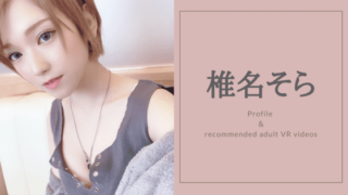 椎名そらのおすすめVR動画7選!レズプレイを極めたバイセクシャル女優