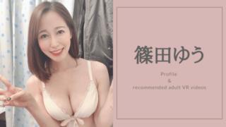 篠田ゆうのおすすめVR動画7選!業界No.1のデカ美尻お姉さんにフェチも歓喜!