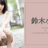 清純派童顔巨乳でブレイクした鈴木心春のVR動画が見たい!2018年引退した彼女のおススメ作品ランキング10選