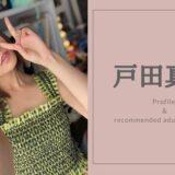 ガチ処女をAV作品で捨てた戸田真琴のVR作品をチェック!SEXの快楽を覚えていく彼女の人気作品ランキング10選【2019年版】