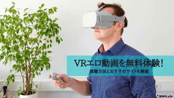 VRのエロ動画(AV)を無料体験!視聴方法やおすすめサイトを徹底解説!