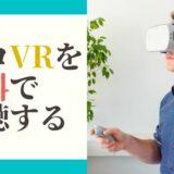 VRのAV(エロ動画)を無料で見れるおすすめサイトと視聴方法を解説!
