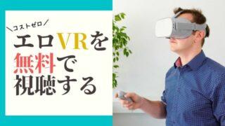VRAVを無料で見れるエロサイト10選と今すぐ簡単に視聴する方法