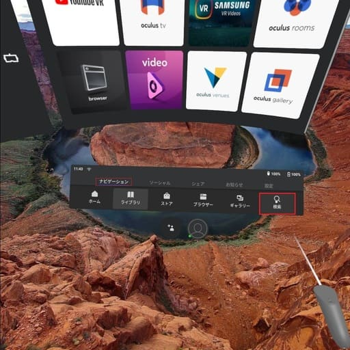 Oculus Goのホーム画面