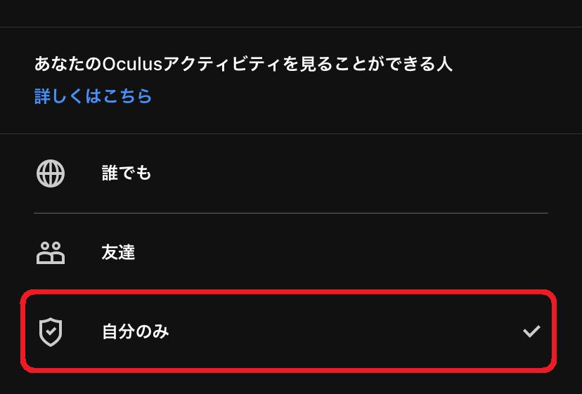 Oculus Goのアクティビティ設定ページ上