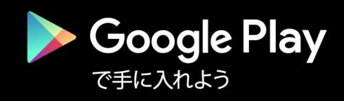GooglePlayで手に入れる