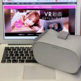 OculusGoでアダルトVRを視聴したい!気になる購入方法と視聴サイトまとめ