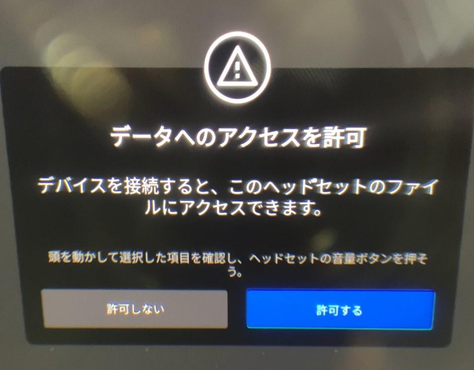 Oculus Goアクセス許可