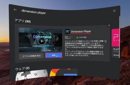 DimensionPlayer無料クリック