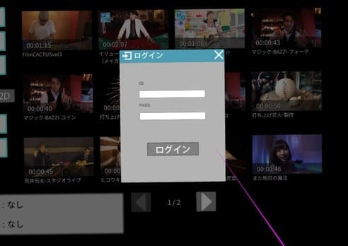 DimensionPlayerログイン画面