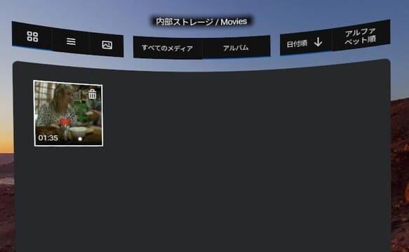 Oculus Goストレージ選択