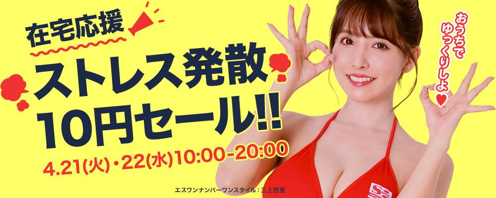 FANZA在宅応援!ストレス発散10円セール