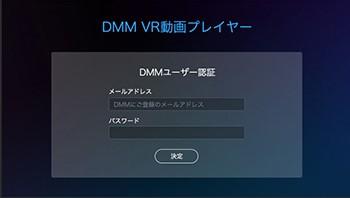 DMM動画プレーヤー