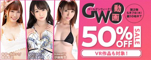 FANZA動画 GW50%OFFセール