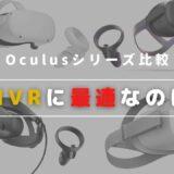 Oculus Quest(2)・Oculus Rift S・Oculus Goの4機種比較!エロVR視聴に適しているのは?