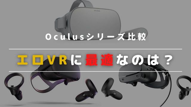 Oculus Go・Oculus Quest・Oculus Rift Sの比較まとめ!エロVR視聴に適しているのは?