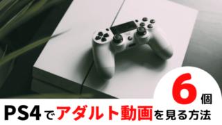 PS4でアダルト動画(AV)を見る6つの方法を画像付きで解説!
