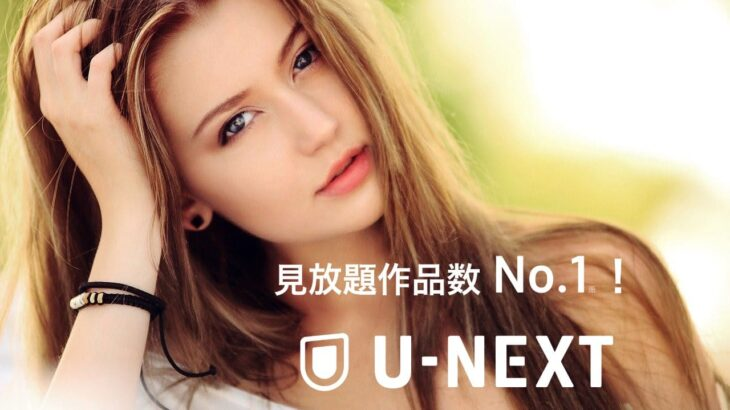 U-NEXTのアダルト動画(AV)は5万本が見放題!登録をおすすめする7つの理由と利用した感想