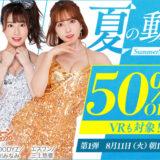 【FANZA(DMM)最新セール情報】AVが最安100円!夏の50%OFFセール開催中