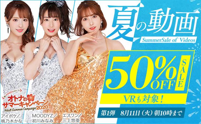 【FANZA(DMM)最新セール情報】AV最安100円!?2020年の全セールを毎週更新中