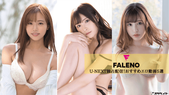 FALENO(ファレノ)のAVはU-NEXTで独占配信!おすすめのエロ動画5選