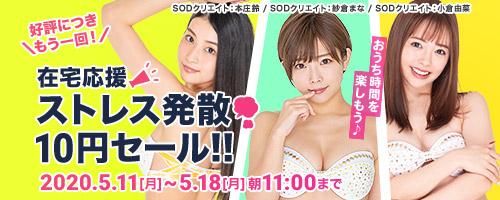 fanza10円セール